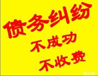 荔湾收数公司《不成功不收费》荔湾讨债公司_荔湾收债公司