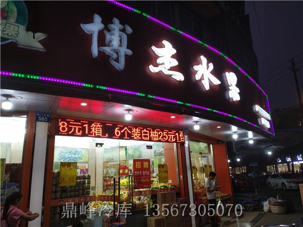 桐鄉博杰水果超市