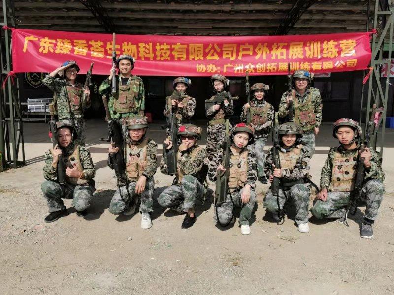 广东臻香荟生物科技拓展训练营