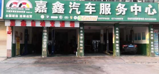 荊門西福 · 嘉鑫