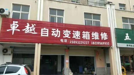漯河西福 · 卓越