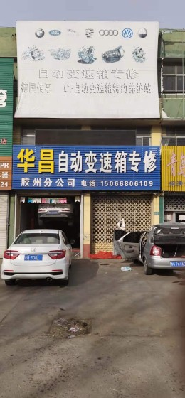 膠州西福 · 華昌
