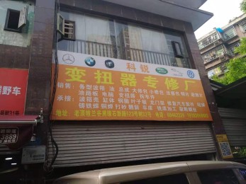 重庆西福 · 科锐