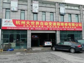 杭州西福 · 大世界