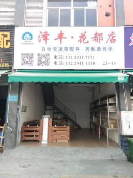 广州西福 · 越泽