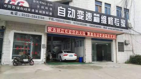 蕪湖西福 · 聚鑫