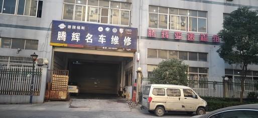 温州西福 · 腾辉