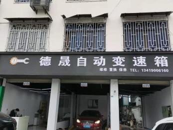 德陽西福 · 德晟