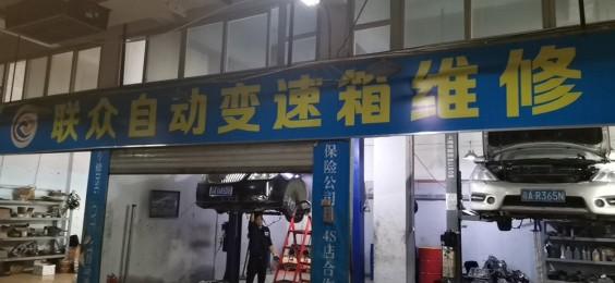 重慶西福 · 聯眾