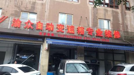 重庆西福 · 渝众