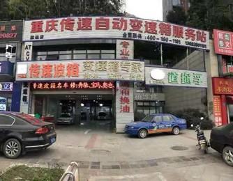 重庆西福 · 传速