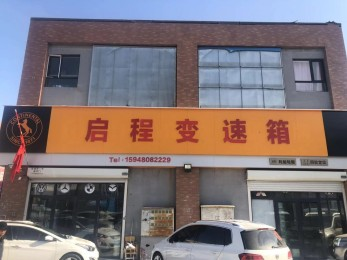 长春西福 · 鑫旺