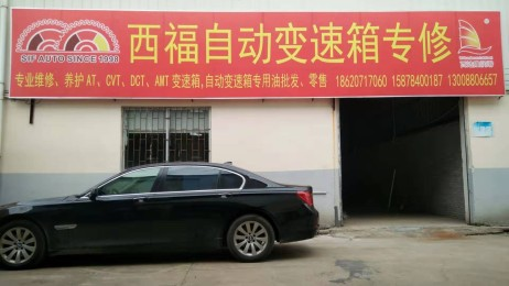 南宁西福 · 全车