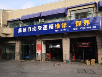 宁波西福 · 鑫源