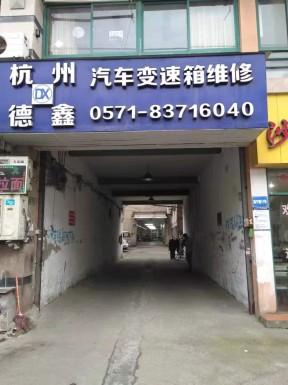 杭州西福 · 德鑫