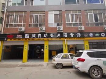 广元西福 · 酷威