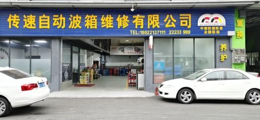 中山西福 · 传速