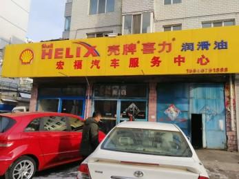牡丹江西福 · 奥峰