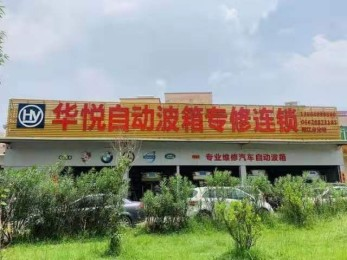 阳江西福 · 华悦