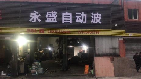 重慶西福 · 永盛