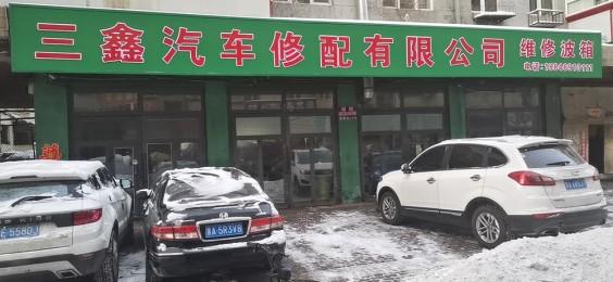 哈尔滨西福 · 鑫和