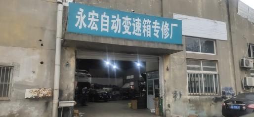 南京西福 · 永宏