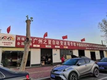 商丘西福 · 广州之星