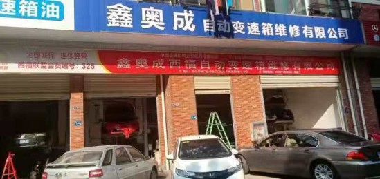 武汉西福 · 奥成