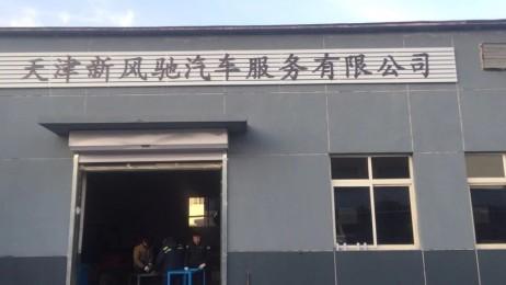 天津西福 · 风驰