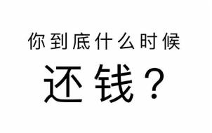 臨安討債公司【成功才收費】臨安專業要債、清債、收賬、追債公司