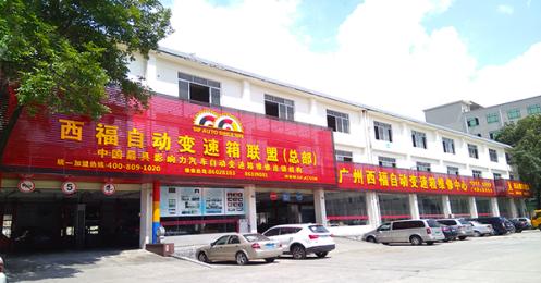 杭州西福 · 新速度