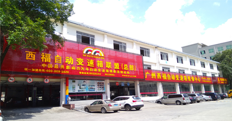 上饒西福 · A公館