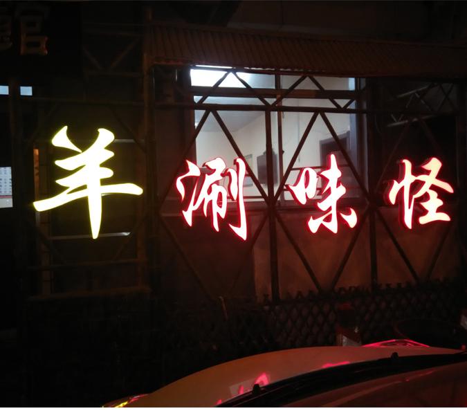 LED廣告制作
