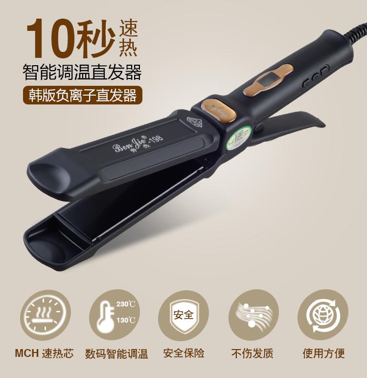 奔杰直销恒温发廊专用MCH直发器不伤发家用直发器夹板批发