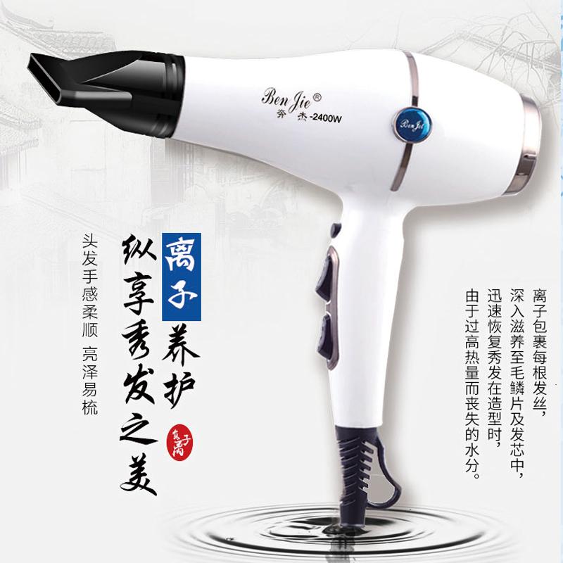 奔杰电吹风机家用理发店不伤发大功率可折叠便携吹风筒