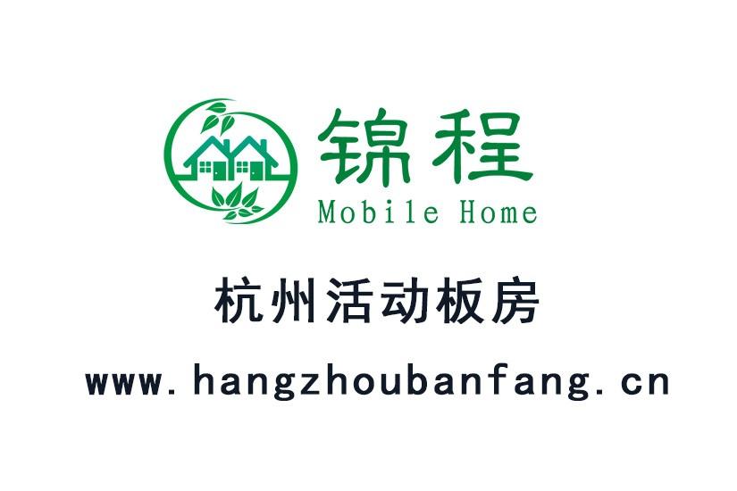 杭州活动板房_杭州钢结构_活动板房每平方价格「优质工程」实力强质量保证