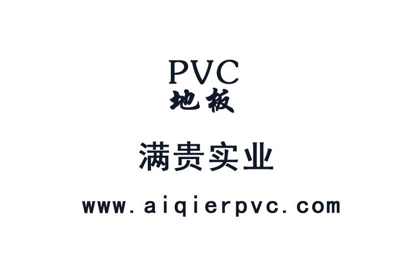PVC地板_塑胶地板_幼儿园_防静电_运动地板「生产厂家」