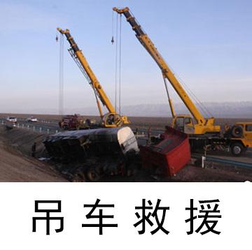 「浙江吊车救援」汽车翻车落水救援服务