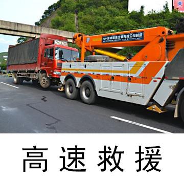 「浙江高速救援」高速汽车故障快速救援服务