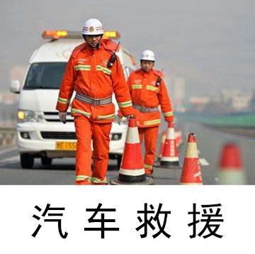 「浙江汽车救援」汽车紧急救援服务