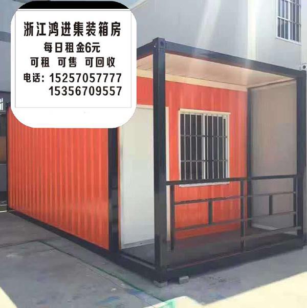 衢州集装箱房出租