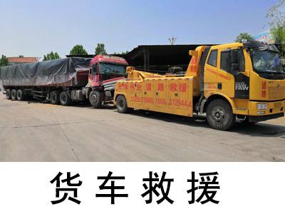 「货车救援」现场故障拖车服务