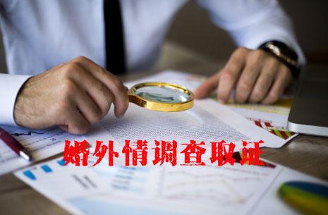 婚外情调查取证有哪些类型?婚外情调查取证要注意什么?