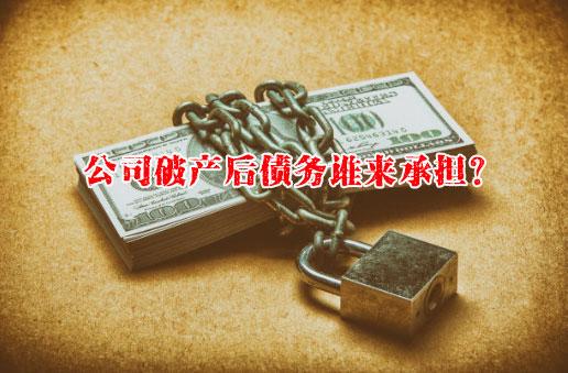 公司破产后债务谁来承担?