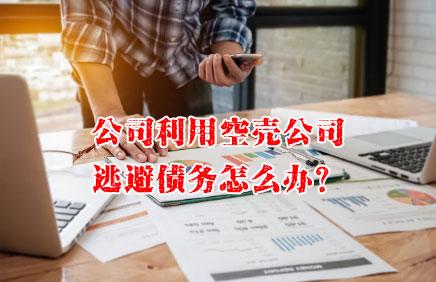 公司利用空壳公司逃避债务怎么办?