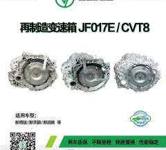 再制造变速箱JF017E/CVT8