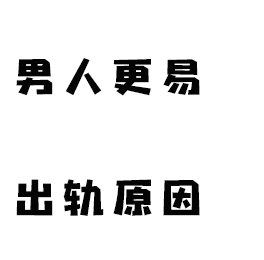 《深圳出轨取证》为什么男人会更易出轨?