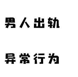 《深圳出轨查证》男人出轨前会有什么异常?