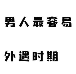 《深圳外遇调查》男人最容易外遇的几个时期?