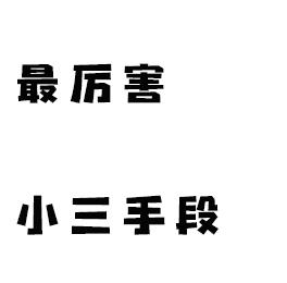 《邯郸小三取证》最厉害的小三都有哪些手段?